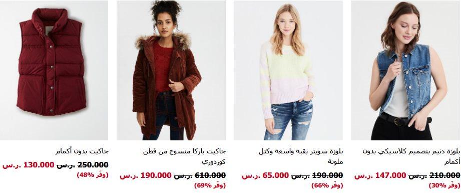 عروض أمريكان ايجل السعودية للنساء جاكيتات